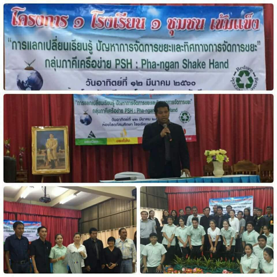 Local community and moo baan meeting presentations